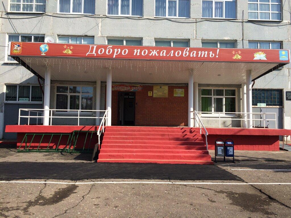 общеобразовательная школа — МБОУ Ложковская СОШ — Москва и Московская область, фото №1