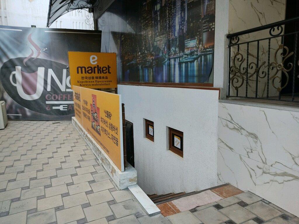 магазин продуктов — E market — Ташкент, фото №1