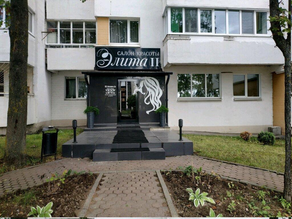 салон красоты — Элита-2 — Минск, фото №2