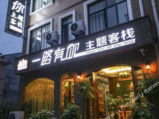 Zhangjiajie Qifeixian Youth Hostel