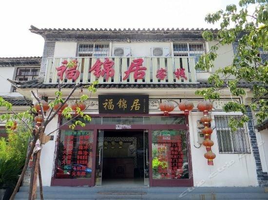 Dali Fu Jin Ju Inn