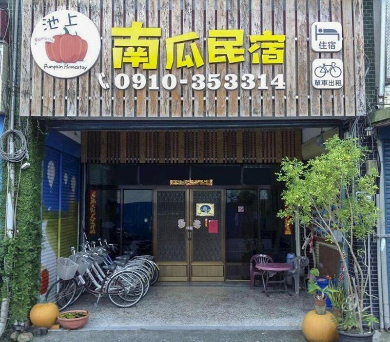 Chishang Nangua Homestay