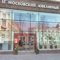 Московский ювелирный завод, Ювелирные изделия на заказ в Аксае