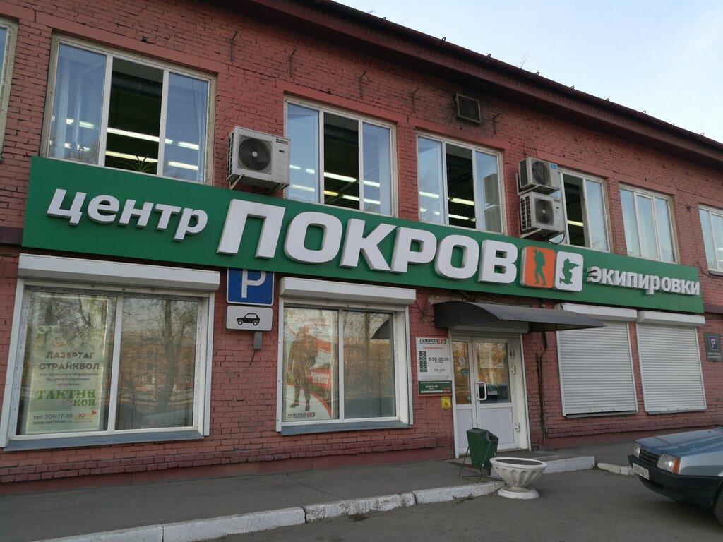 Магазин Покров Красноярск Семафорная