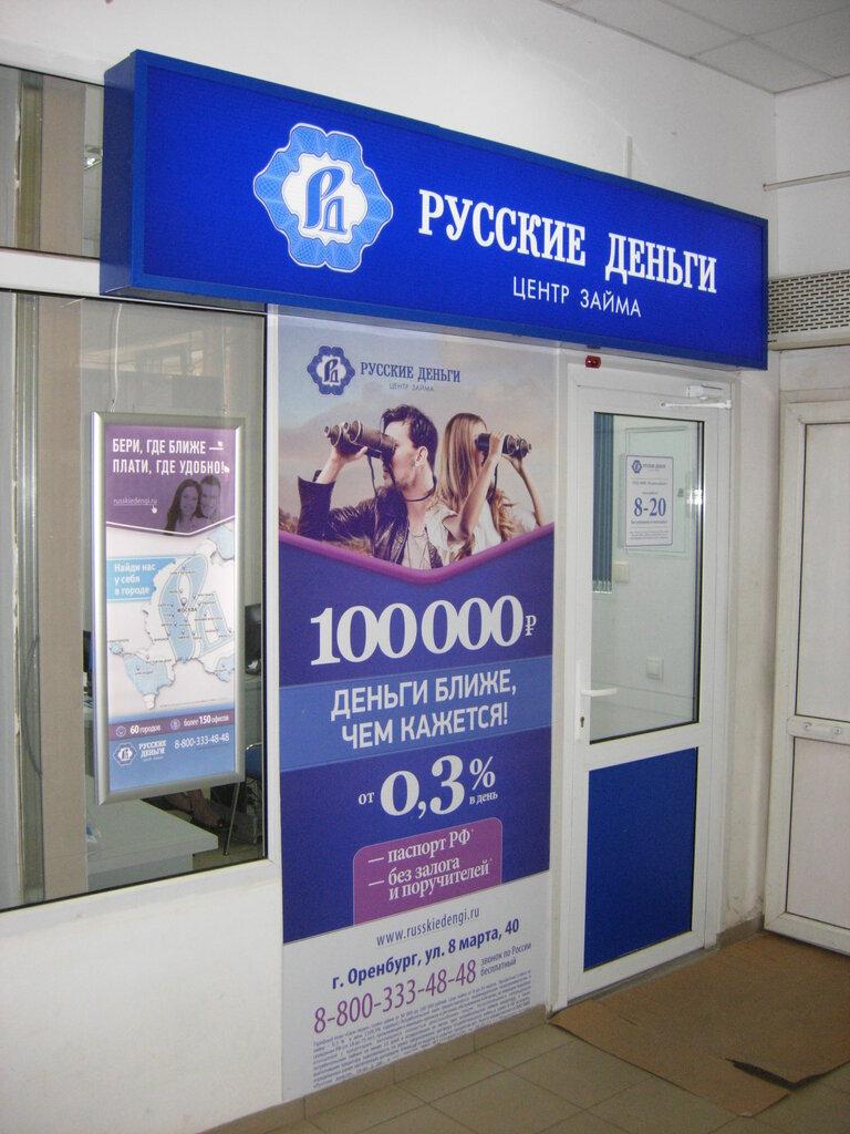 деньги под залог паспорта оренбург кредит под 31 процент годовых