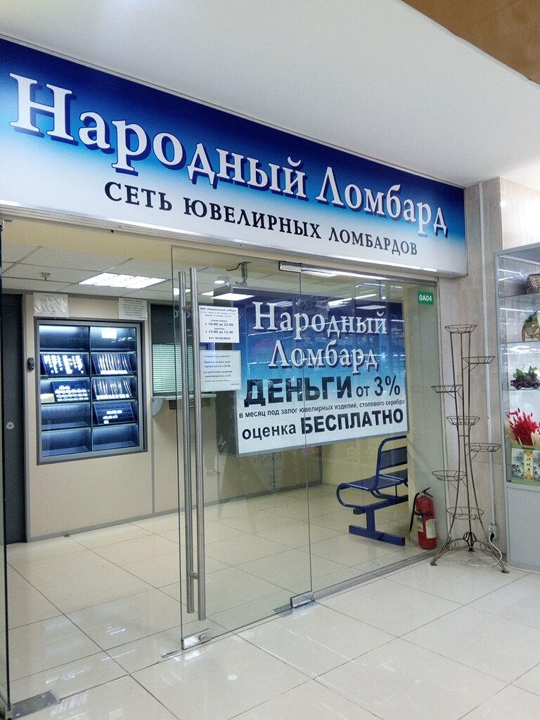 Ломбардов и московской области список москвы часы запчасти антикварные продать на