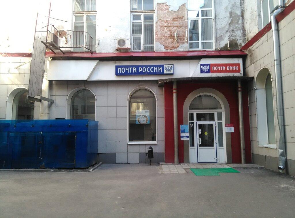 почтовое отделение — Отделение почтовой связи Москва 101000 — Москва, фото №1