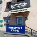 PingWin, Копировальные работы в Посёлке Текстильщиков