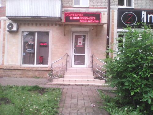 секс шоп краснодар ставропольская