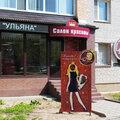 Ульяна, Услуги мастеров по макияжу в Городском округе Обнинск