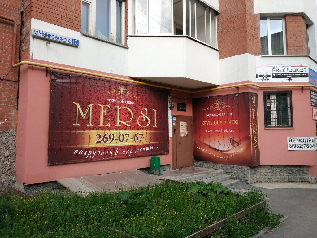 erotic massage — Mersi — Yekaterinburg, фото №1