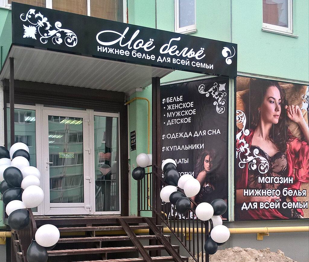 Воронеж магазин женского белья нижний белье сексуальный