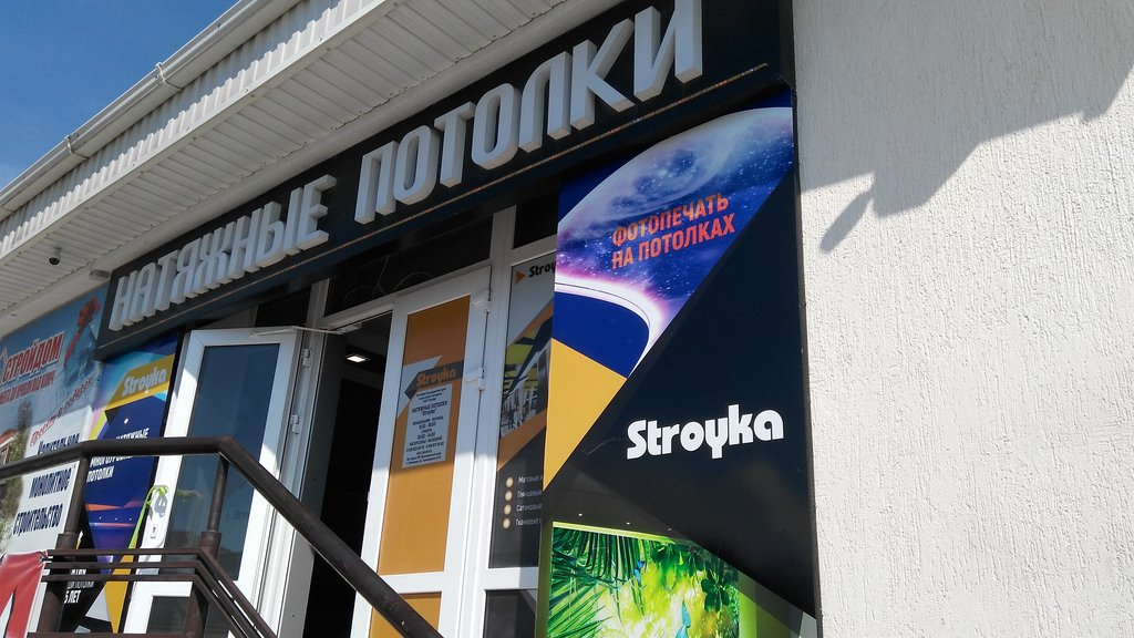натяжные и подвесные потолки — StroyKa - натяжные потолки в Геленджике — Геленджик, фото №2