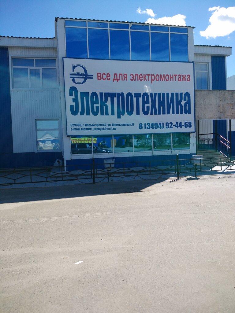 электротехническая продукция — Электротехника — Новый Уренгой, фото №1