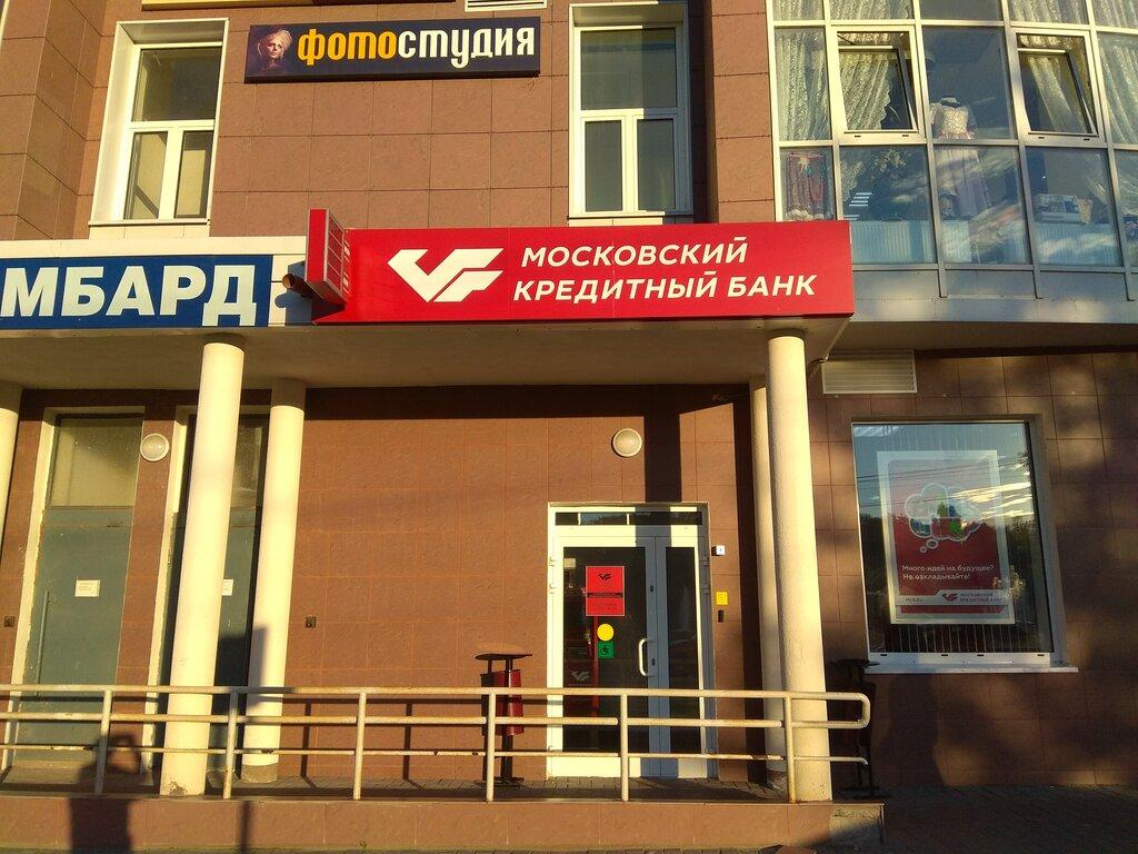 Банк московский кредит отделения