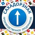 Сахадорзнак, Услуги дорожного строительства в Городском округе Якутск