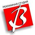 Рекламная студия Влад, Разное в Городском округе Воркута