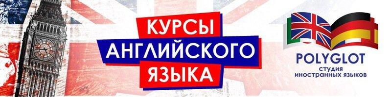 курсы иностранных языков — Polyglot — Минск, фото №1