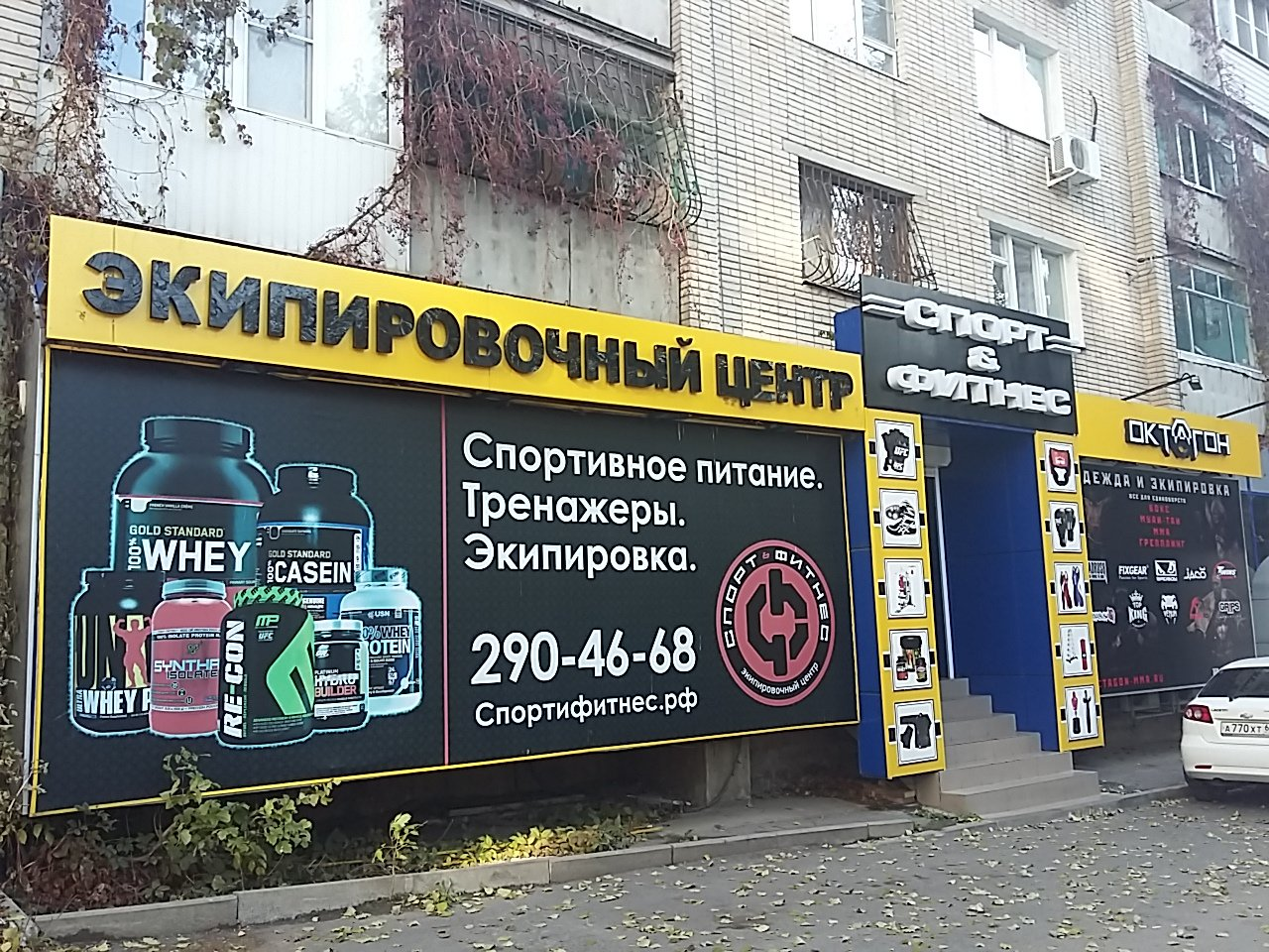 Спортивный Магазин Ворошиловский Ростов