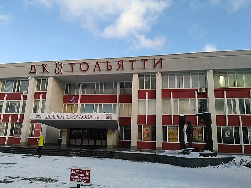 тольятти культурный фото этом