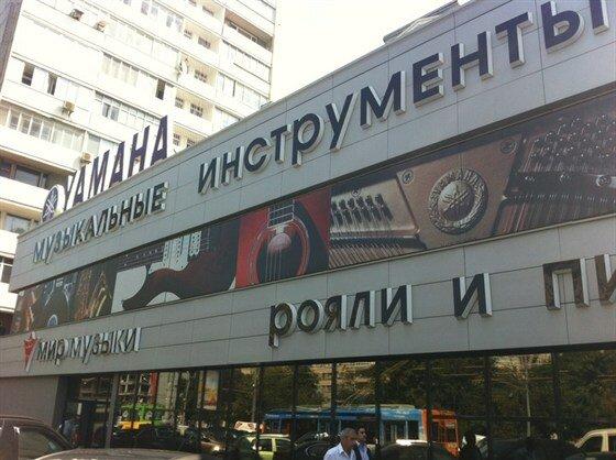 музыкальный магазин — Мир музыки — Москва, фото №1
