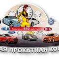 Прокатная компания Раменская, Аренда транспорта в Городском поселении Раменском