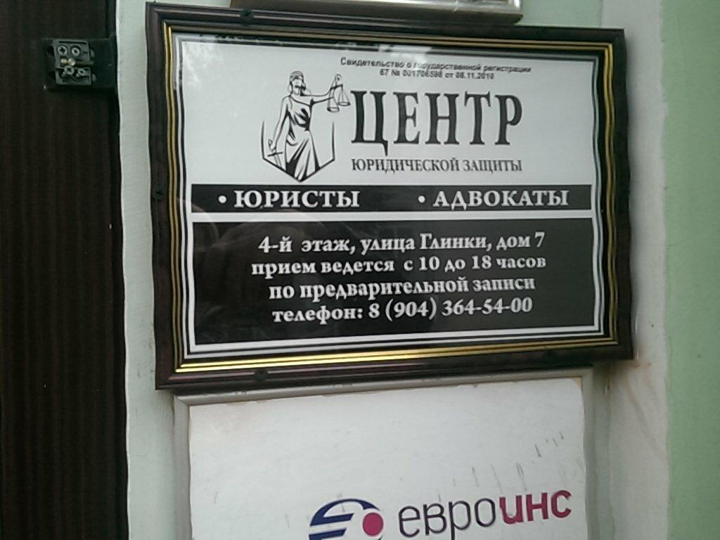 автоюрист смоленск