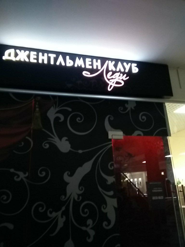Москва клуб леди детские туристические клубы москва