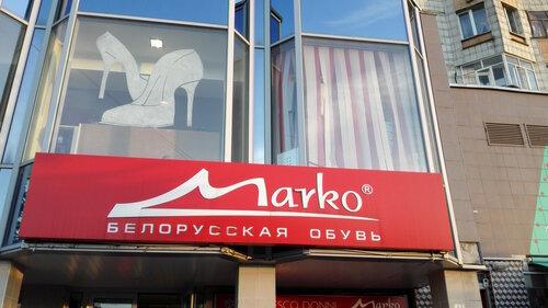 cb89d9ac5999 Магазин Марко - магазин обуви, Обнинск — отзывы и фото — Яндекс.Карты