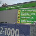 Шины, Услуги шиномонтажа во Владикавказе