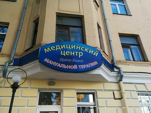 Федеральный центр мануальной терапии