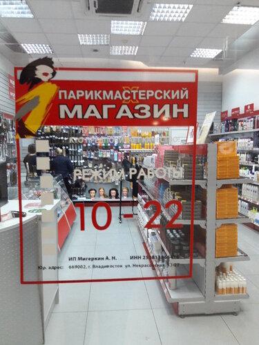 что парикмахерские магазины в иркутске кожа термобелье термобелье