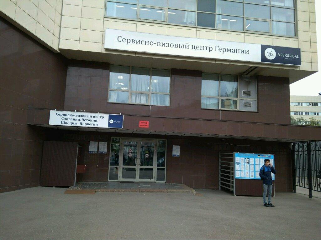 визовые центры иностранных государств — VFS Global — Москва, фото №2