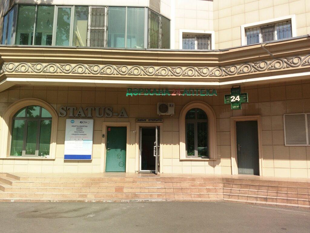аптека — ИП Шаншаров Г.Б. — Алматы, фото №2