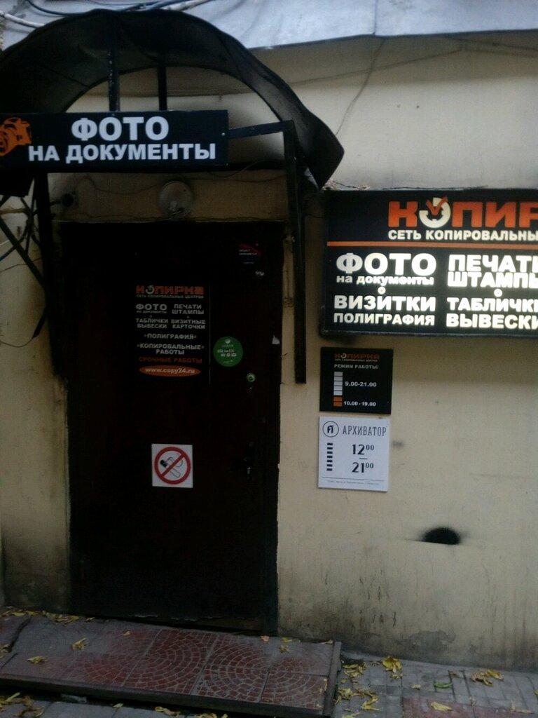 копировальный центр — Фото-копировальный центр Копирка — Москва, фото №5