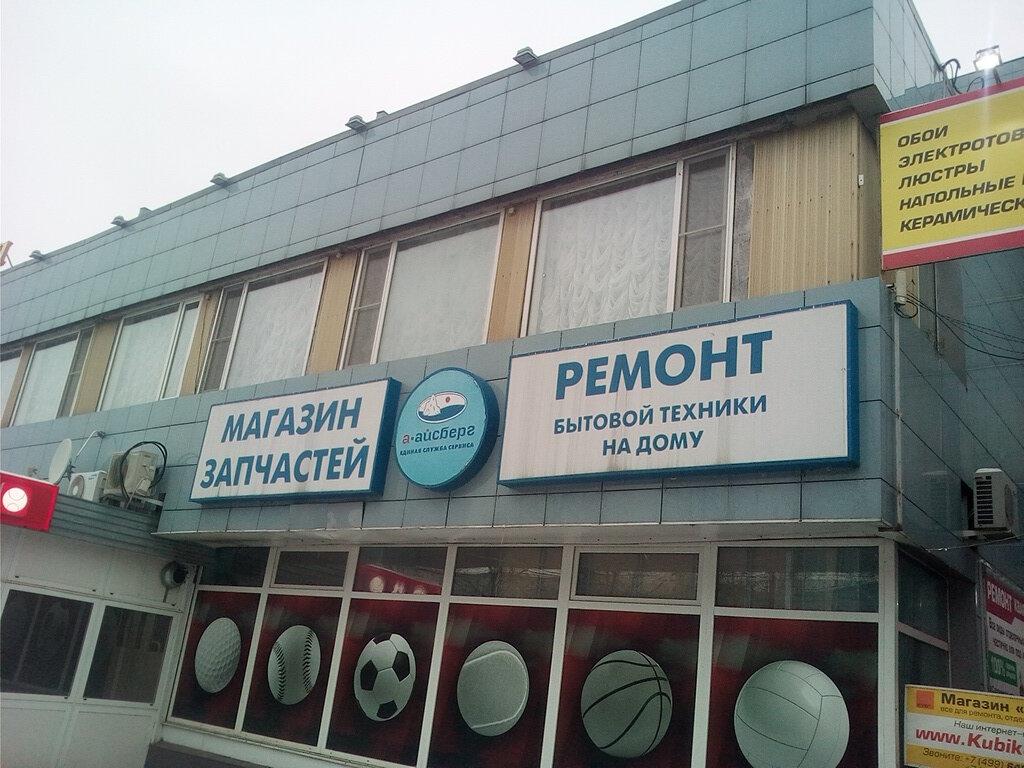 Магазин Айсберг Запчасти Для Бытовой