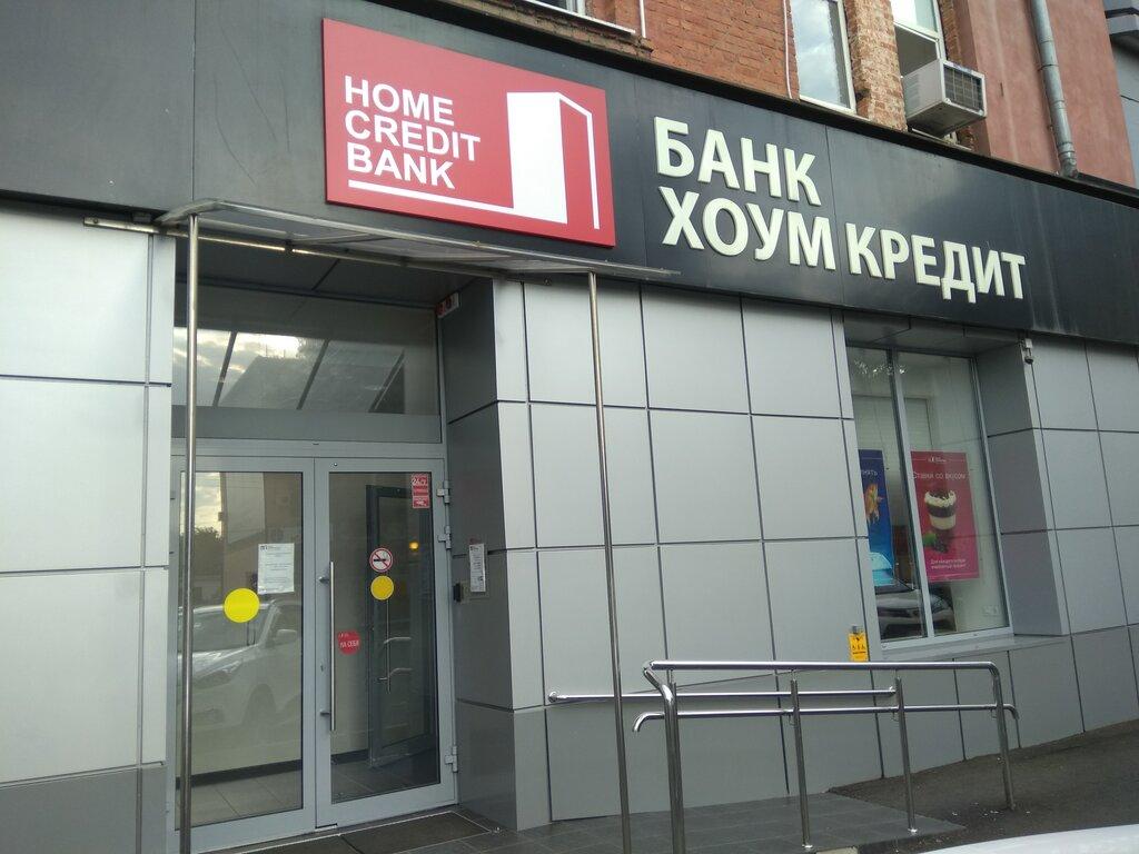 Банк хоум кредит краснодар официальный