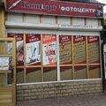 Фотоцентр, Копировальные работы в Городском округе Таганрог