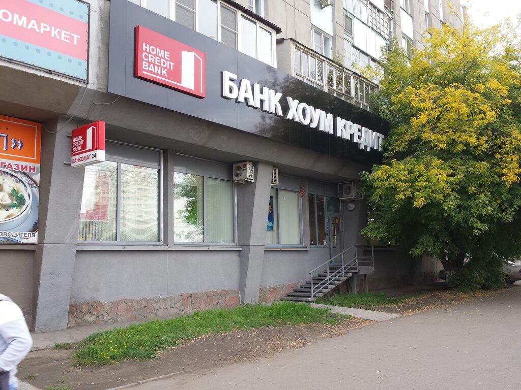 кредит наличными в банке хоум отзывы