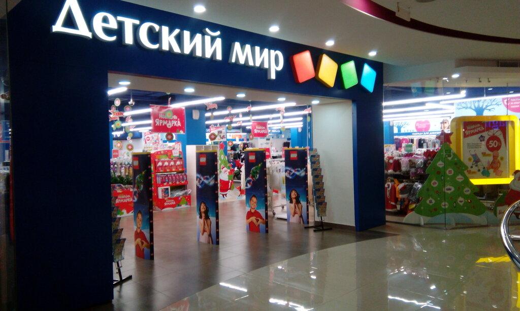 Есть Ли В Анапе Детский Мир Магазин
