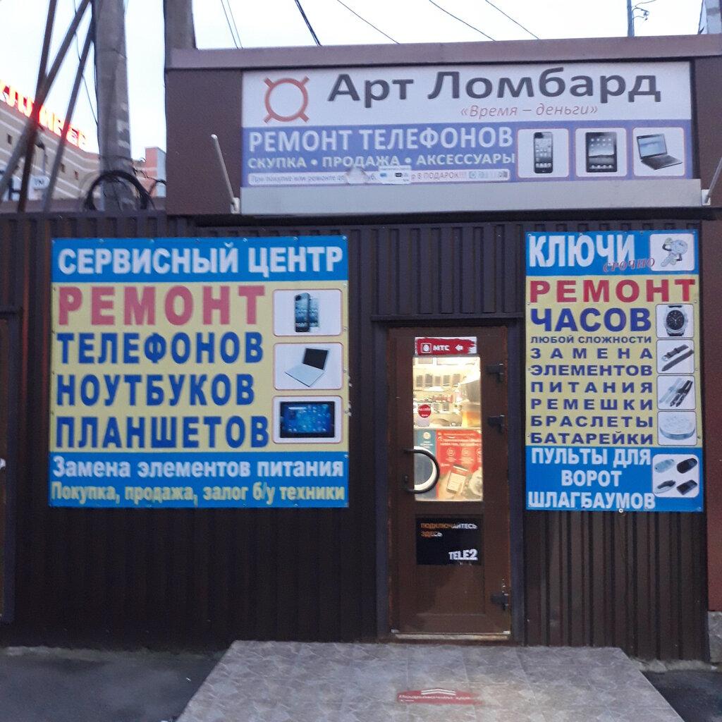 Продажа в москве телефонов ломбард час за видеосъемка стоимость