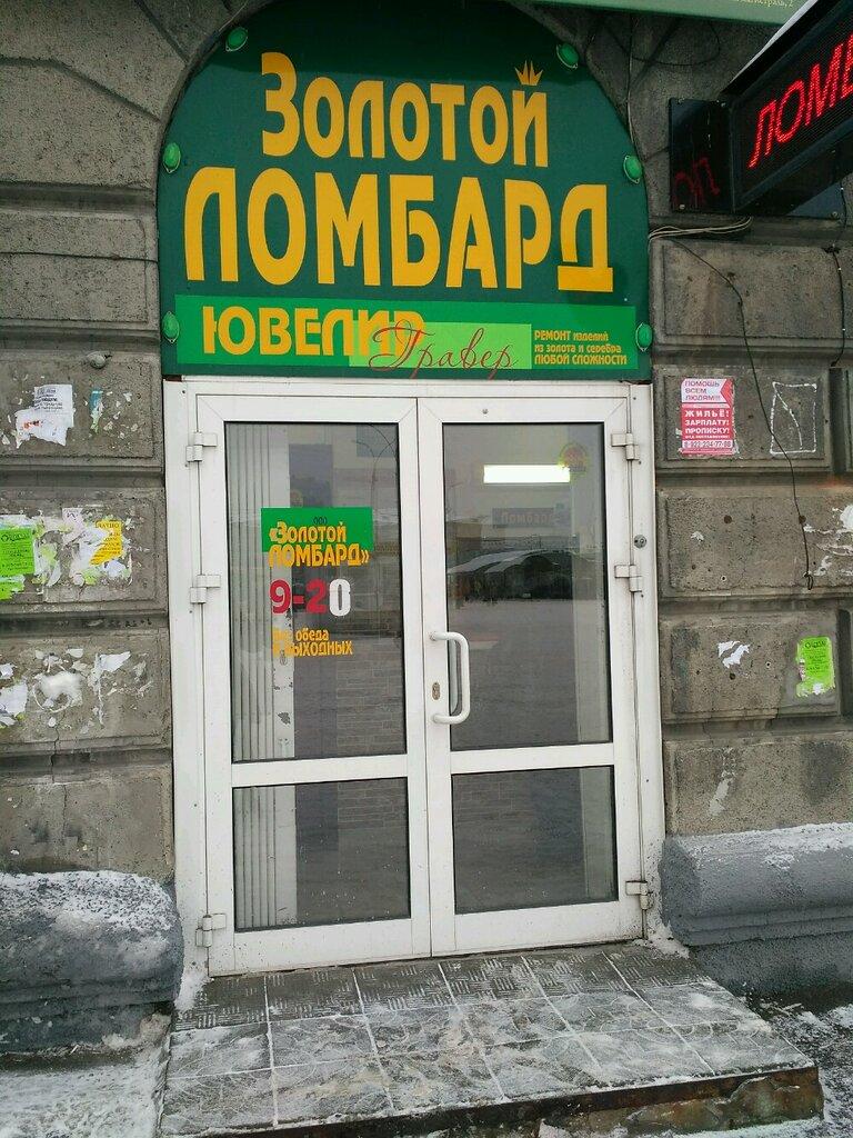 Адреса новосибирске ломбарды в челябинск стоимость часа 1с программиста