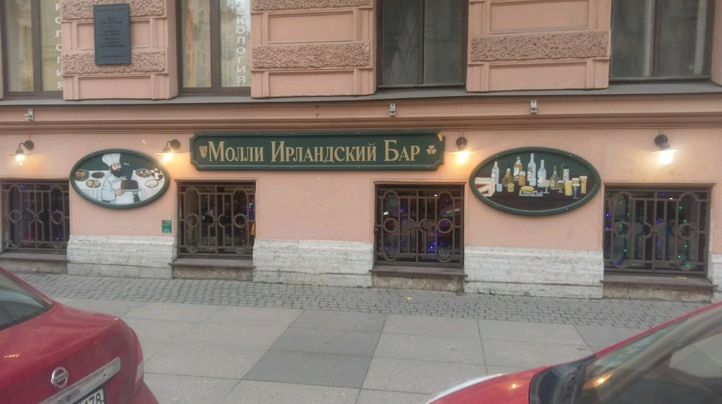 pub, bar — Mollie's — Saint Petersburg, фото №5