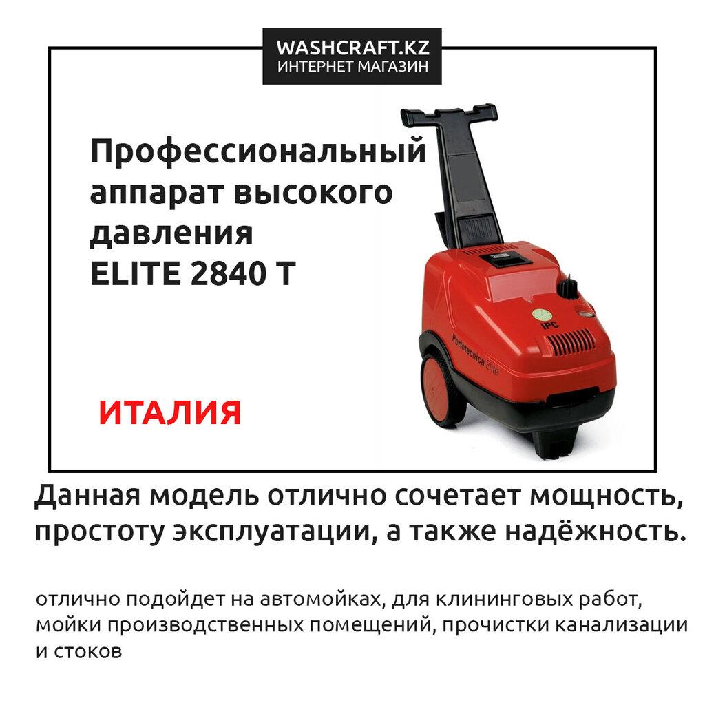 интернет-магазин — Washcraft — Уральск, фото №1