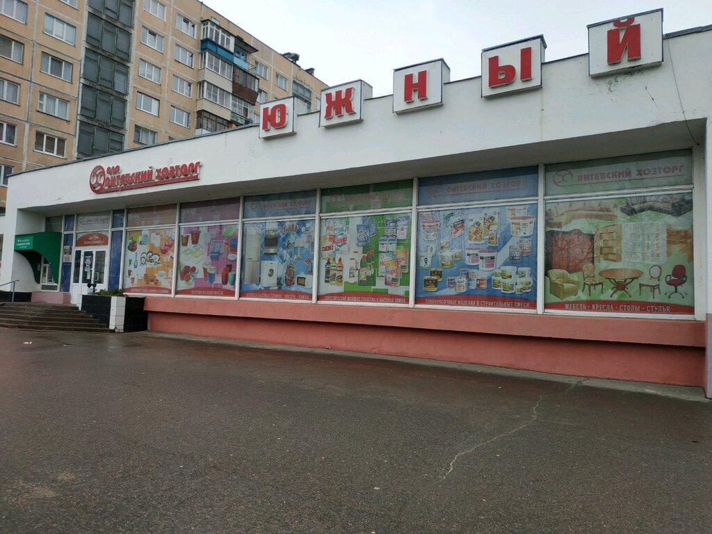 магазин хозтоваров и бытовой химии — Южный — Витебск, фото №2