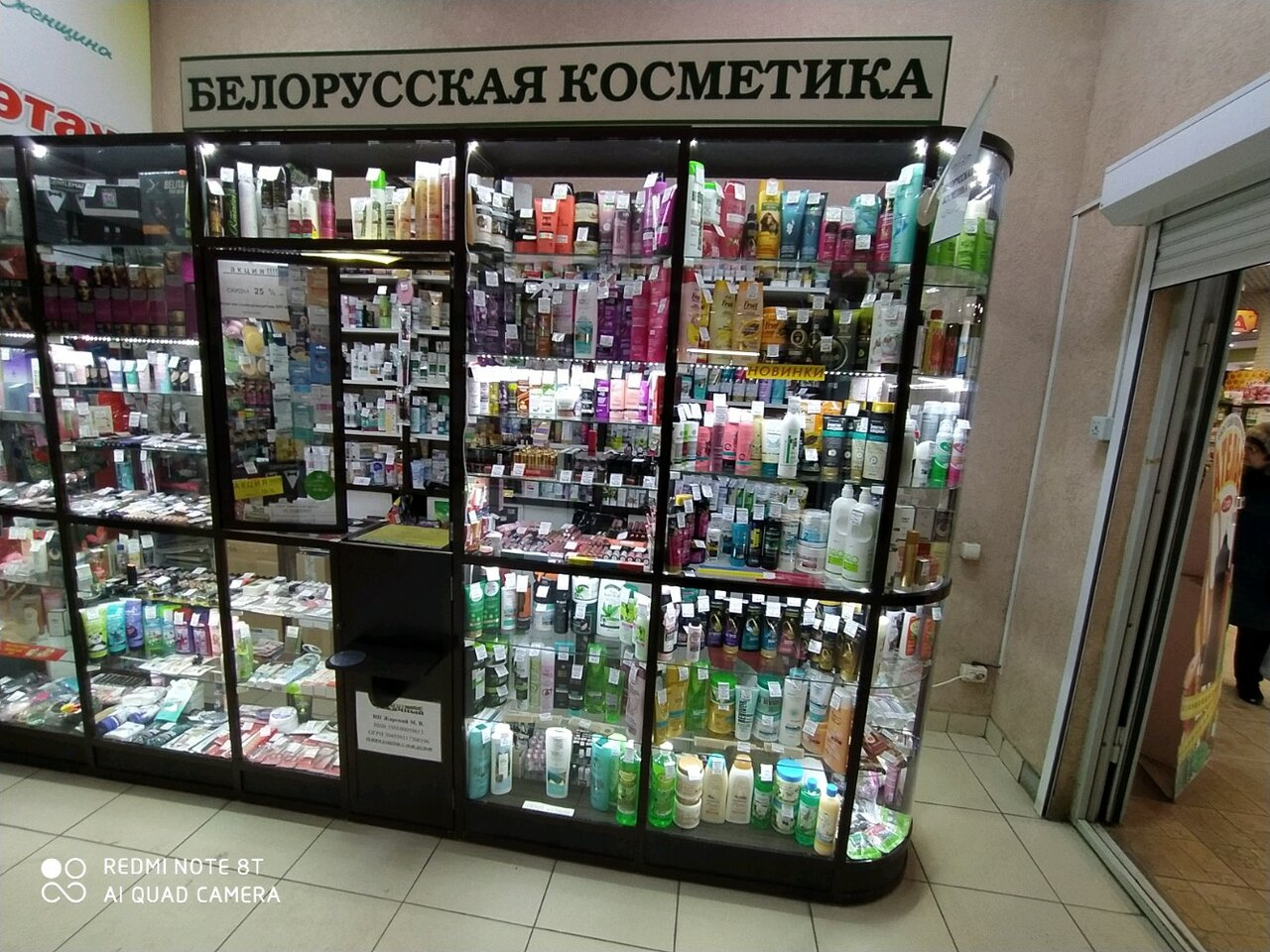 Где купить белорусскую косметику в тамбове avon advance techniques