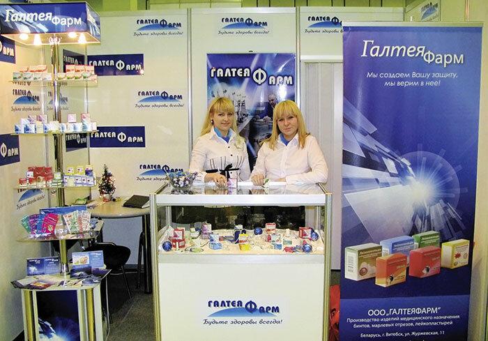фармацевтическая компания — Галтеяфарм — Витебск, фото №2