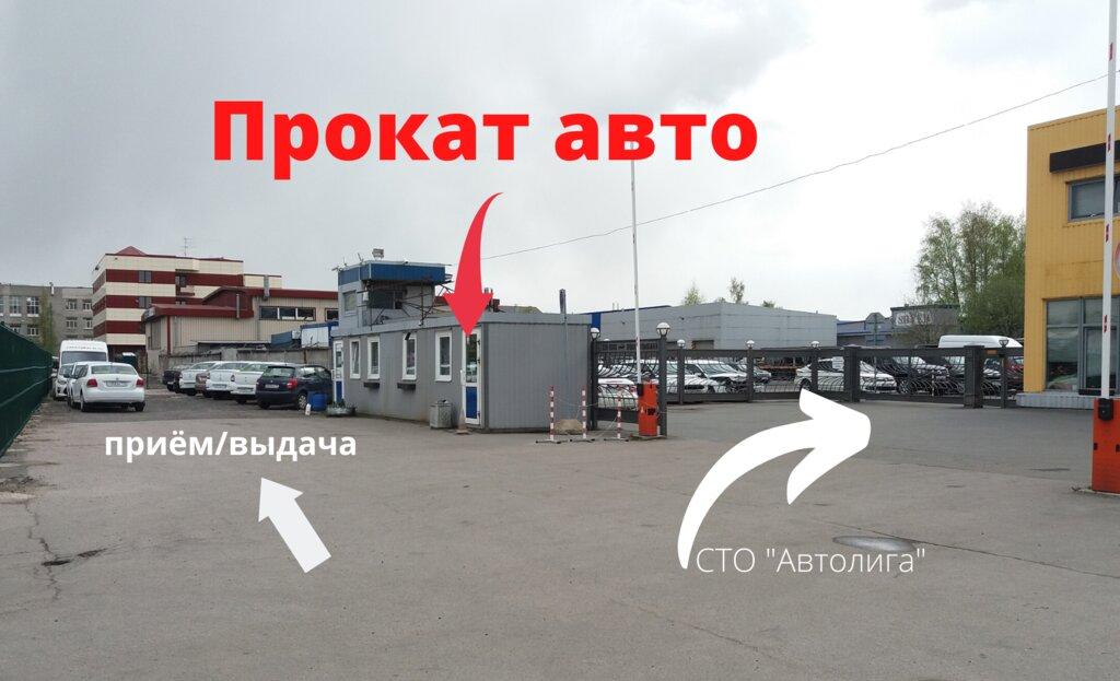 прокат автомобилей — Автолига — Санкт-Петербург, фото №2