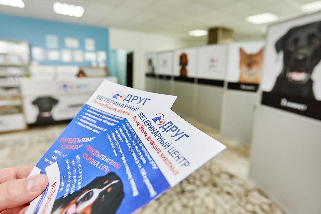 ветеринарная клиника — Ветеринарный центр Друг — Минск, фото №2