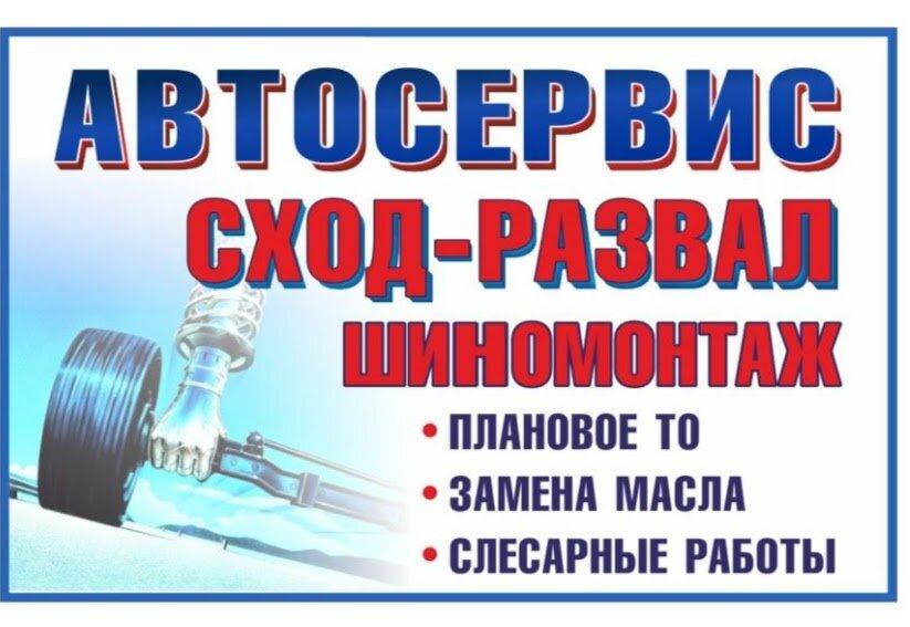 автосервис, автотехцентр — Автосервис ЛЕОНсервис — Москва, фото №2